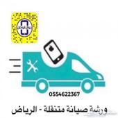 صيانة متنقلة بمدينة الرياض