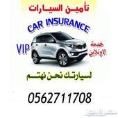تأمين سيارات باسعار منافسة