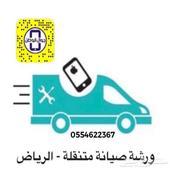 صيانة جوالات متنقله بمدينة الرياض