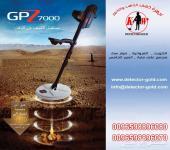 جهاز كشف الذهب الافضل سعرا GPz 7000