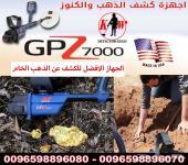 افضل اجهزه الكشف عن الذهب الخام Gbz7000