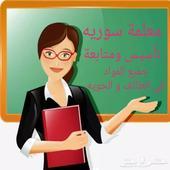 معلمه خصوصي سوريه