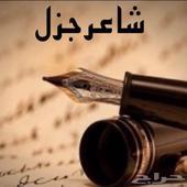 شاعر متمكن لكتابة وبيع القصايد الجزله