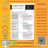 سيرة ذاتية عربي وانجليزي