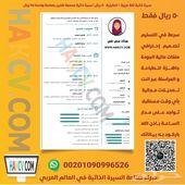 سيرة ذاتية لغتين عربي وانجليزي