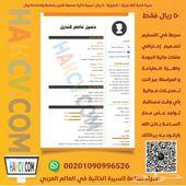 سيرة ذاتية عربي انجليزي