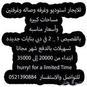 للايجار استوديو وغرفه وصاله وغرفتين في دبي
