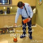 شركة كشف تسرابات المياه بالمدينه المنورة