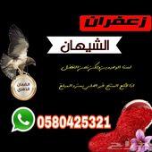 زعفران الشيهان اصلي وعلى الضمان
