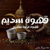 قهوة عربية مبهرة درجه اولى
