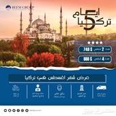 اقوى عرض سياحي في تركيا