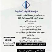 دور للبيع في مخطط الخليج - الحويه - الطائف