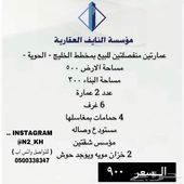 عماره للبيع في مخطط الخليج - الحويه - الطائف