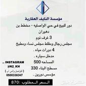 دور للبيع في حي الواصليه - مخطط بن دهير