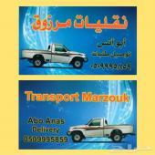ونيت غمارة للنقل والتوصيل والتوريد داخل مدينة الرياض وخارجها