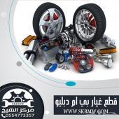 قطع غيار BMW جديد ومستعمل - مركز الشيخ