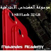 موسوعة احترافية لتعليم صيانة الجوال USB32.GB