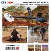 جهاز كشف الذهب والكنوز الامريكي GPZ 7000