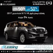 عرض خاص نيسان باترول SE -T2 - V6 (سعودي) 2017