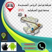 خدمات تتبع المركبات AVL