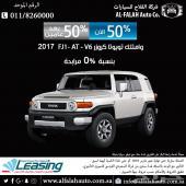 عرض خاص تويوتا كروزر FJ1 - AT (سعودي) 2017