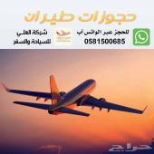 حجز طيران مؤكد ومضمون على كل الرحلات المغلقة