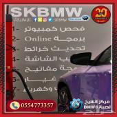 المركز الأفضل لصيانة سيارات BMW في الرياض