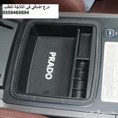 رف اضافي في ثلاجة ال GX460 و البرادو