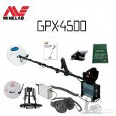 اجهزة كشف الذهب الخام في السعودية GPX 4500