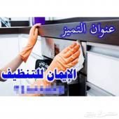 شركة غسيل ونظافة بالمدينة المنورة