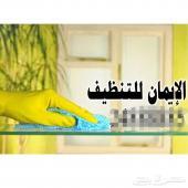 شركة نظافة شقق وفلل مع تلميع بالمدينة المنورة
