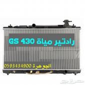 رادتير مياة LEXUS  GS430 2007