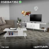 طاولة تلفزيون و طاولة خدمة تصميم تركي