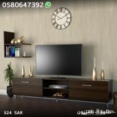 طاولة تلفزيون بني غامق مودرن ( متوفر أبيض )