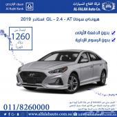 سوناتا GL 2.4(الوعلان)2019 ب1260 ريال شهريا