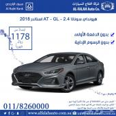 سوناتا GL 2.4(الناغي)2018 ب1178 ريال شهريا