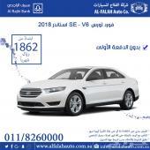 تورس SE - V6 (سعودي) 2018 ب 1862 ريال شهريا