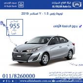 يارس AT-1.5-Y (سعودي)2019 ب955 ريال شهريا