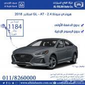 سوناتا GL 2.4(الناغي)2018 ب1184 ريال شهريا