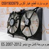 جرم مراوح مع الدينمو ES350 2007-2012