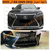 واجهة RX 2019 خاصة لموديلات 2015 و اقل
