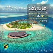 عروض_شهر_العسل المالديف شخصين لمدة 4 أيام