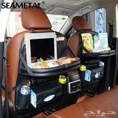 منظم اغراض وحامل اكواب وطاولة للمقاعد الخلفية