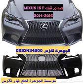 صدام شبك شمعات LEXUS is 2015الجوهرة لكزس