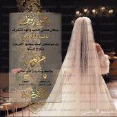 دعوات زفاف بتصاميم احترافية