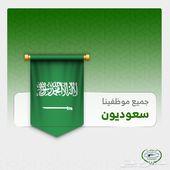أفضل شركة حراسات امنية سعودية حراس أمن vip وب