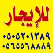 للايجار خمس محلات تجاريه بحي الدار البيضاء