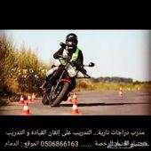 تعليم قيادة دراجة نارية