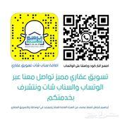 تسويق عقاري مميز جميع مناطق المملكة العربية