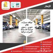 مواقف سيارات وسط مدينة الطائف